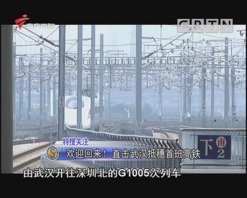 欢迎回来!直击武汉抵穗首班高铁