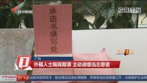 广州 外籍人士隔离期满 主动请缨当志愿者