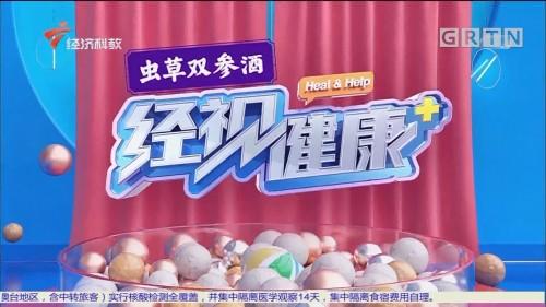 [HD][2020-04-07]经视健康+:吃火锅一身味?味越浓 添加剂越多?
