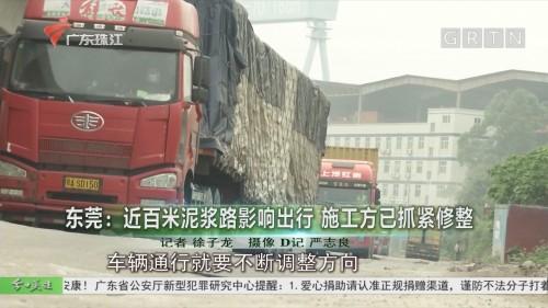 东莞:近百米泥浆路影响出行 施工方已抓紧修整