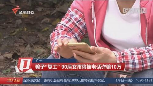 """广州:骗子""""复工"""" 90后女孩险被电话诈骗10万"""