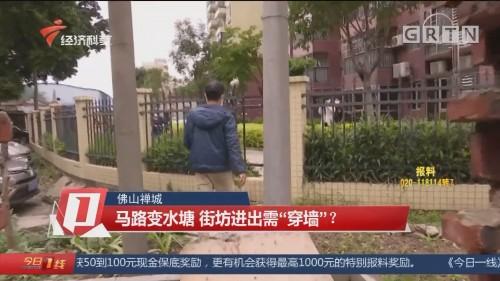"""佛山禅城:马路变水塘 街坊进出需""""穿墙""""?"""