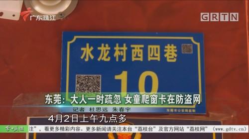 东莞:大人一时疏忽 女童爬窗卡在防盗网