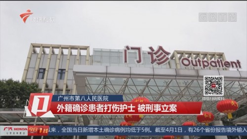 广州市第八人民医院 外籍确诊患者打伤护士 被刑事立案