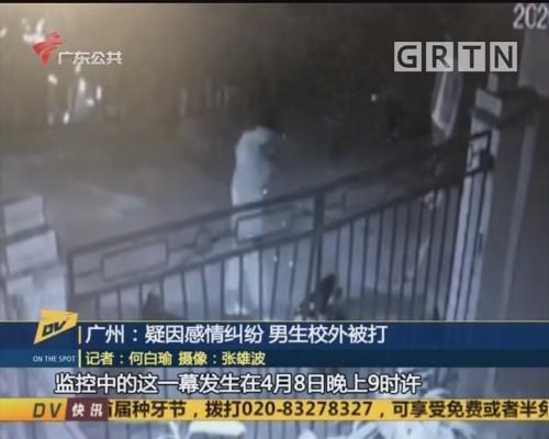 (DV现场)广州:疑因感情纠纷 男生校外被打