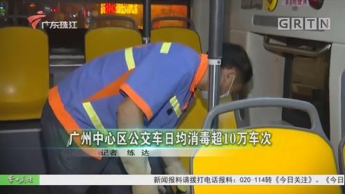 广州中心区公交车日均消毒超10万车次