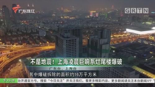 不是地震!上海凌晨巨响系烂尾楼爆破