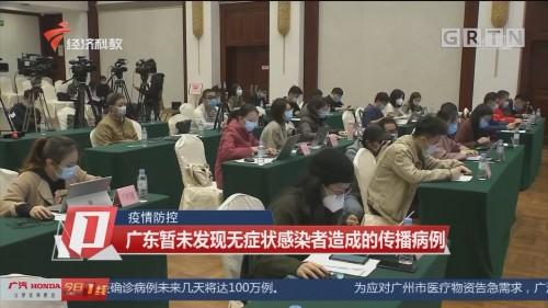 疫情防控 广东暂未发现无症状感染者造成的传播病例