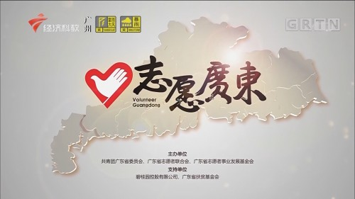 [HD][2020-03-27]志愿广东