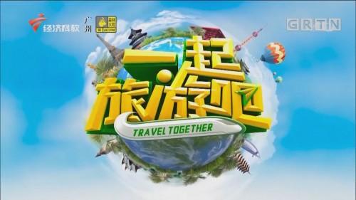 [HD][2020-04-19]一起旅游吧