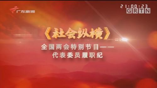 """[HD][2020-05-18]社会纵横:陈旭斌 让""""农民工匠""""成为美丽乡村建设带头人"""