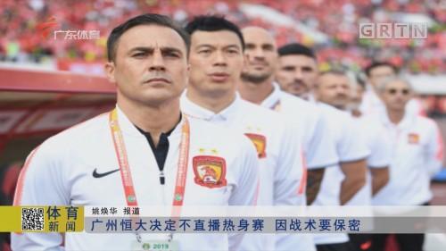 广州恒大决定不直播热身赛 因战术要保密