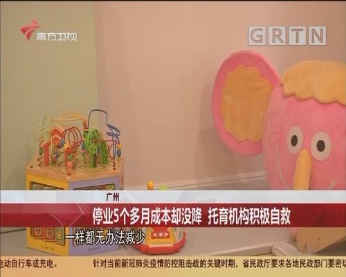 广州 停业5个多月成本却没降 托育机构积极自救