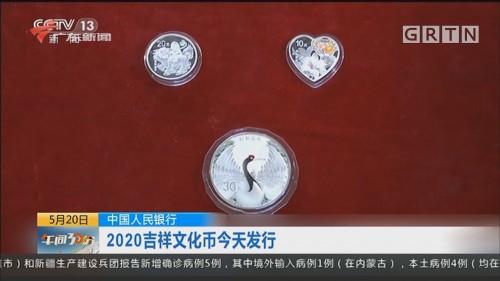中国人民银行 2020吉祥文化币今天发行