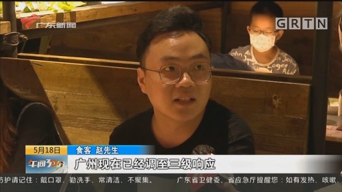 广州:热门商圈餐饮回暖 提振消费信心