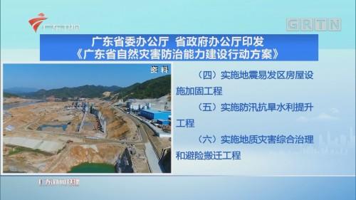 广东省委办公厅 省政府办公厅印发《广东省自然灾害防治能力建设行动方案》