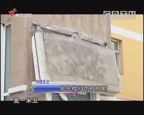 居民楼挡雨板折断