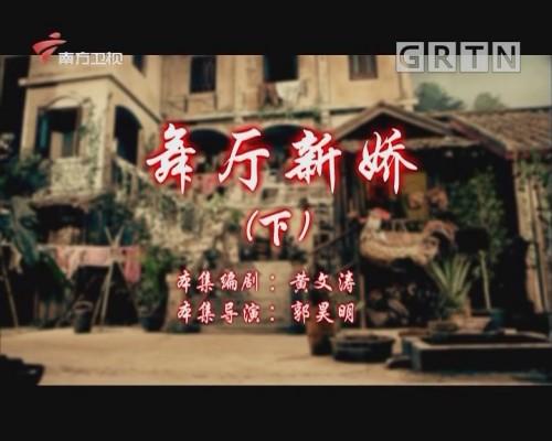 [2020-05-17]七十二家房客:舞厅新娇(下)