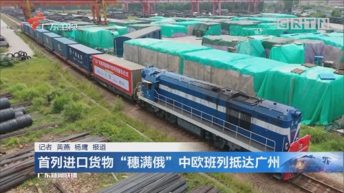 """首列进口货物""""穗满俄""""中欧班列抵达广州"""