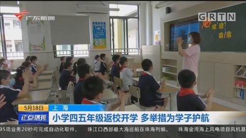 上海 小学四五年级返校开学 多举措为学子护航