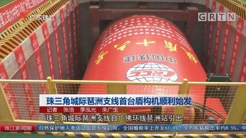 珠三角城际琶洲支线首台盾构机顺利始发