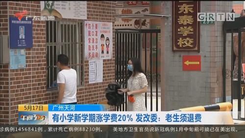 广州天河:有小学新学期涨学费20% 发改委:老生须退费