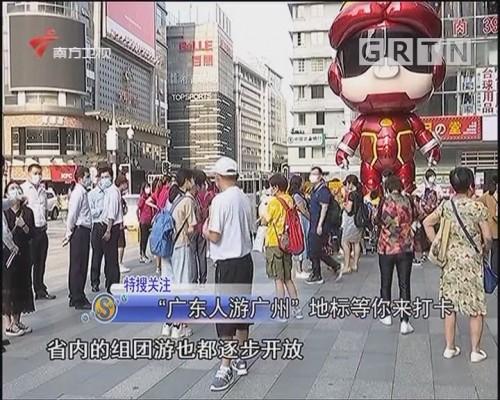 """""""廣東人游廣州"""" 地標等你來打卡"""