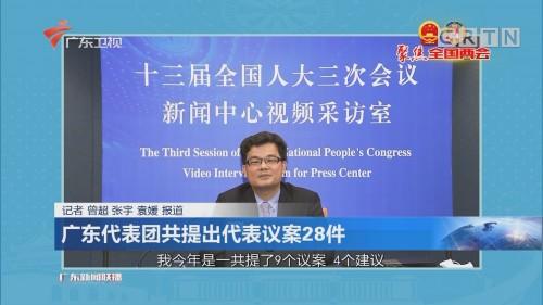 广东代表团共提出代表议案28件