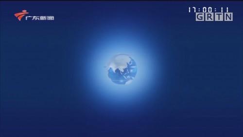 "[HD][2020-05-20-17:00]正点播报:广州 ""2020520""登记结婚 ""爱你爱你我爱你"""