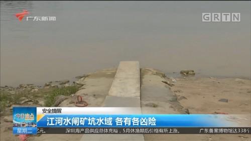 安全提醒 江河水闸矿坑水域 各有各凶险