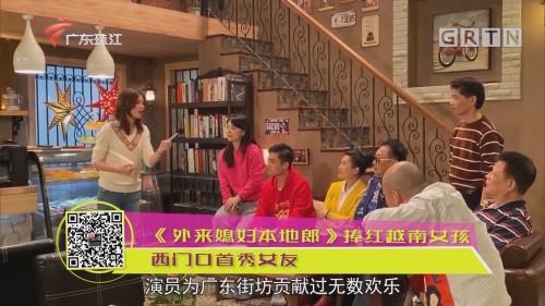 《外来媳妇本地郎》捧红越南女孩 西门口首秀女友