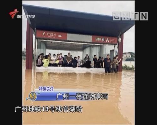 广州一夜连场豪雨(二)