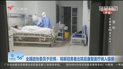 全国政协委员于欣伟:将新冠患者出院后康复医疗纳入医保