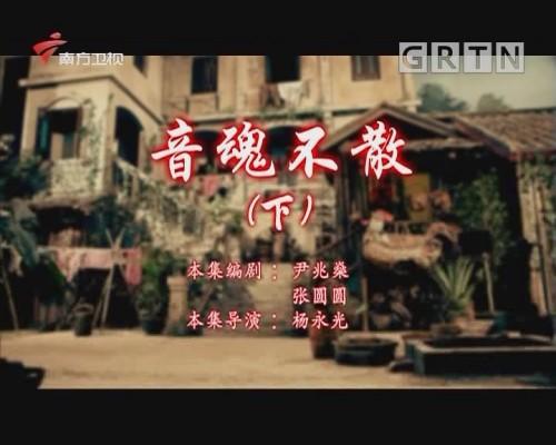 [2020-05-18]七十二家房客:音魂不散(下)