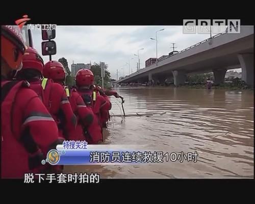 消防員連續救援10小時