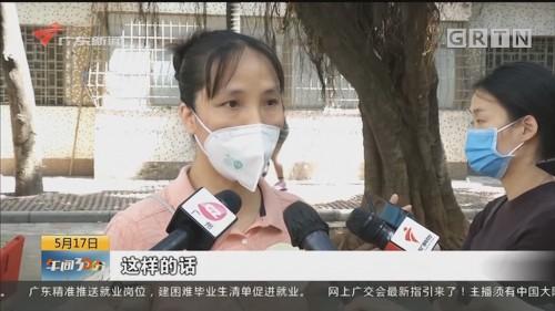广州:小学生明天返校复学 学校准备好了吗?