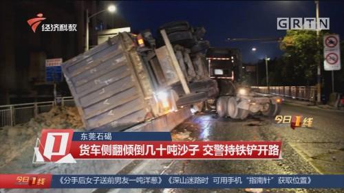 东莞石碣 货车侧翻倾倒几十吨沙子 交警持铁铲开路