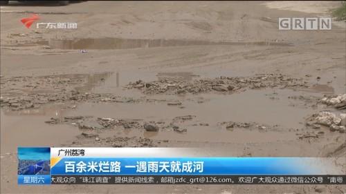 广州荔湾:百余米烂路 一遇雨天就成河