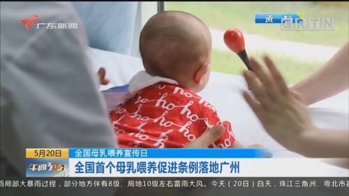 全国母乳喂养宣传日 全国首个母乳喂养促进条例落地广州