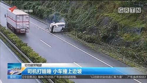 切勿疲劳驾驶 司机打瞌睡 小车撞上边坡