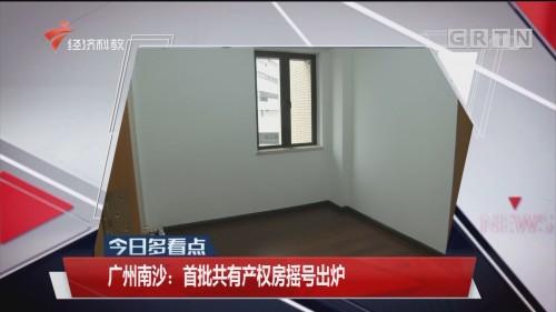 广州南沙:首批共有产权房摇号出炉