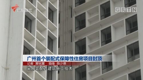 广州首个装配式保障性住房项目封顶