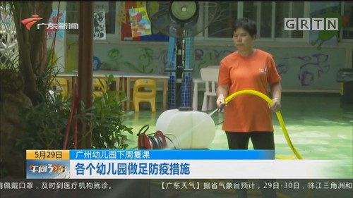 广州幼儿园下周复课:各个幼儿园做足防疫措施