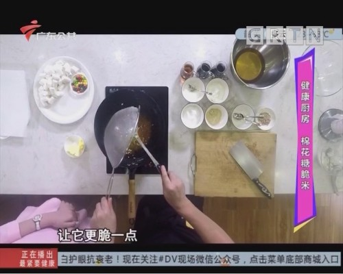 健康廚房:棉花糖脆米