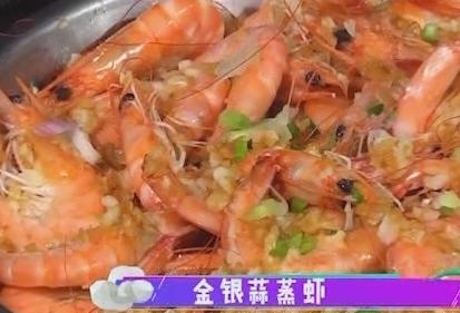 金銀蒜蒸蝦