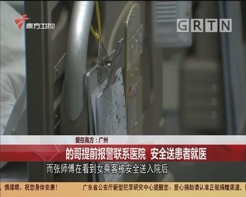 爱在南方:广州 的哥提前报警联系医院 安全送患者就医