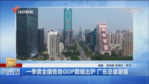 一季度全国各地GDP数据出炉 广东总量居首