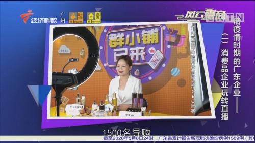 [HD][2020-05-09]風云粵商:后疫情時期的廣東企業——(一)消費品企業玩轉直播
