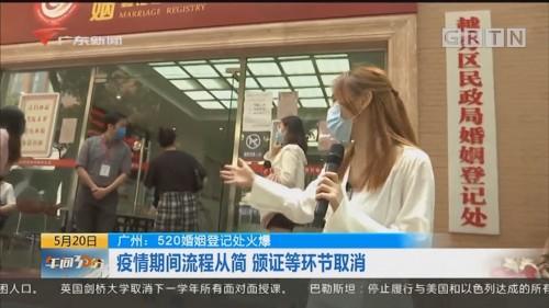 广州:520婚姻登记处火爆 疫情期间流程从简 颁证等环节取消