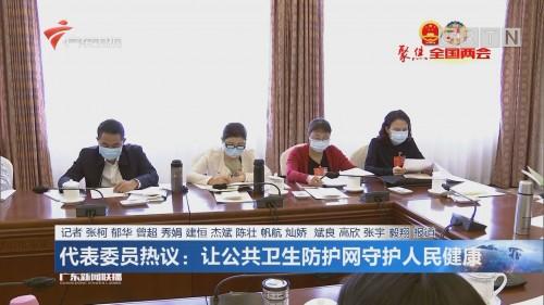 代表委员热议:让公共卫生防护网守护人民健康